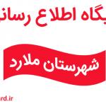 کانال پایگاه اطلاع رسانی شهرستان ملارد