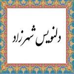 کانال دلنویس شهرزاد