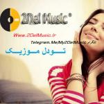 کانال آهنگ جدید ایرانی