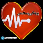 کانال پزشکی و سلامتی