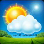 کانال هواشناسی کل کشور