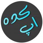 کانال App kade|اپ کده