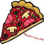 کانال پيتزا مخلوط