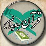 کانال قرآن جاویدان