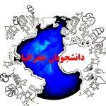 کانال دانشجویان جغرافیا