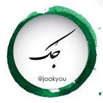 کانال JooK