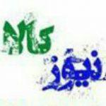 کانال تلگرامی  نیوزکالا