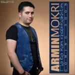 کانال آرمین مکری