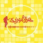 کانال موزیک ویدیو افغانی