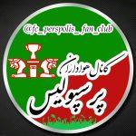 کانال fc_perspolis_fan_club