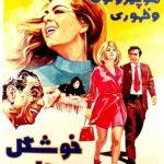 کانال کاباره ایران