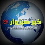 کانال خبر سبزوار