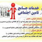 کانال مركز خدمات جامع تامين اجتماعي