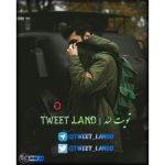 کانال تويت لند | tweet_land