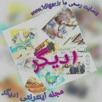 کانال 1digar