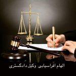کانال وکالت و مشاوره حقوقی