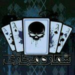 کانال شماره مجازی ایران