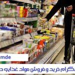 کانال خرید و فروش عمده مواد غذایی