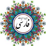 کانال کلاس فارسی