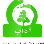 کانال انجمن دانش بومی و سنتی