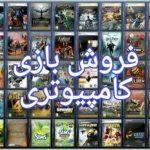 کانال فروشگاه اینترنتی Game4Play