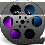 کانال فیلم سینمایی 69