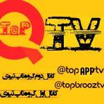 کانال Topapp