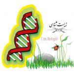 کانال زیست شناسی
