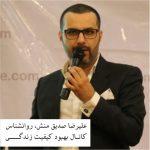 کانال علیرضا صدیق منش، روانشناس، بهبود کیفیت زندگی