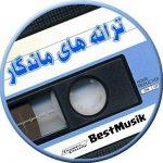 کانال موزیک فاخر و ماندگار
