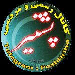 کانال رسمی و مردمی روستای پشتیر