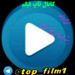 کانال تاپ فیلم