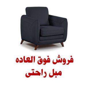 کانال فروش ویژه مبلمان راحتی وینرال