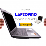 کانال فروشگاه لپ تاپینو با نازلترین قیمت لپ تاپ نو و استوک
