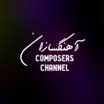 کانال آهنگسازان