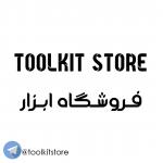 کانال فروشگاه ابزار