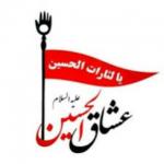 کانال عشاق الحسین(ع)