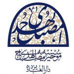 کانال مؤسسه خیریه مصباح الهدی یزد