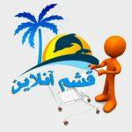 کانال مرکز آگهی و تبلیغات جزیره قشم