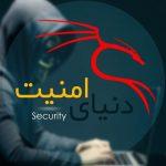 کانال دنیای امنیت