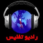 کانال Tbilisi Radio - رادیو تفلیس