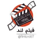 کانال فیلم لند 51