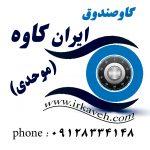 کانال گاوصندوق ایران کاوه
