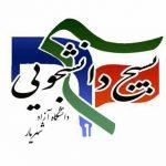 کانال بسیج دانشجویی دانشگاه آزاد شهریار