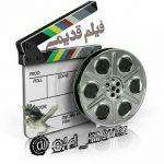 کانال فیلم قدیمی