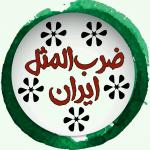 کانال ضربالمثل_ایران