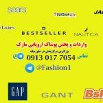 کانال فروش پوشاک استوک و برند اروپا عمده