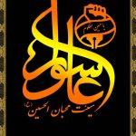 کانال محبان الحسين(ع)