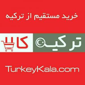 کانال ترکیه کالا | لذت خرید مستقیم از تمام نقاط جهان