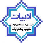 کانال ادبیات فارسی